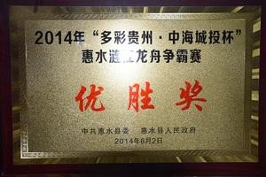 2014年龙舟争霸赛优胜奖